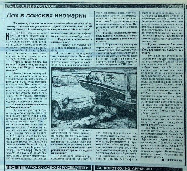 Аргументы и факты, 1993 год.