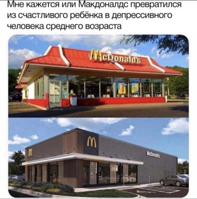 мем про макдональдс