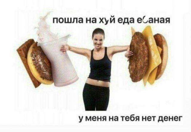Прикол про еду