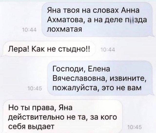 Шутка про Ахматову