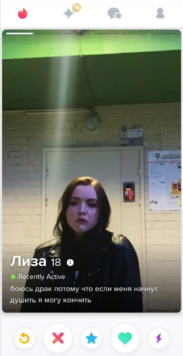 Лиза из Tinder про драки