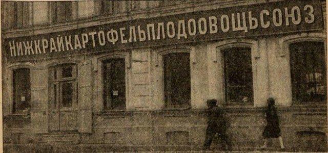 Здание Нижегородского предприятия с мудрёным названием «Нижкрайкартофельплодоовощьсоюз». СССР, 1929 год.
