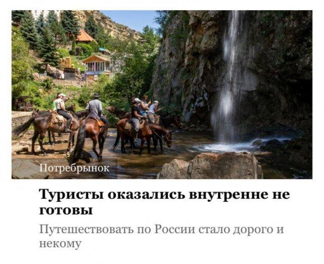 Прикол про туристов