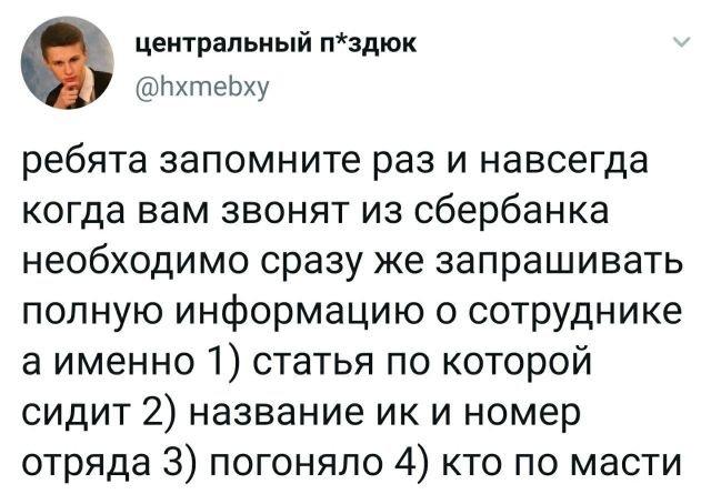 твит сбербанк