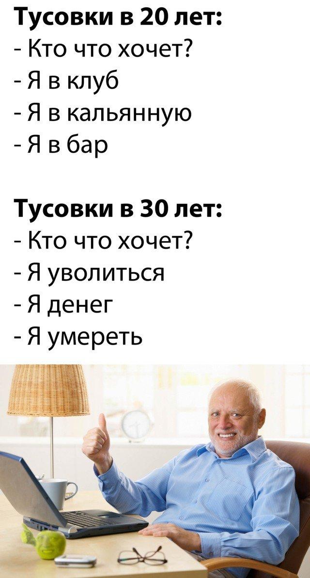 Тусовки в 30 лет