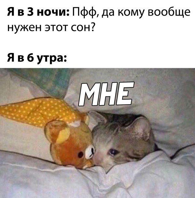 Мне нужен сон