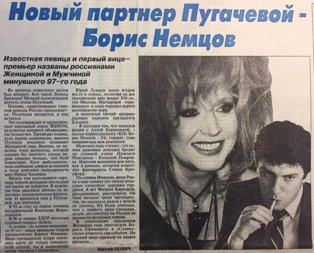 """""""Комсомольская правда"""" 8 марта 1998 года."""