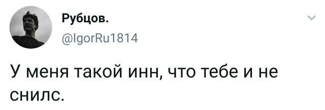 твит про снилс