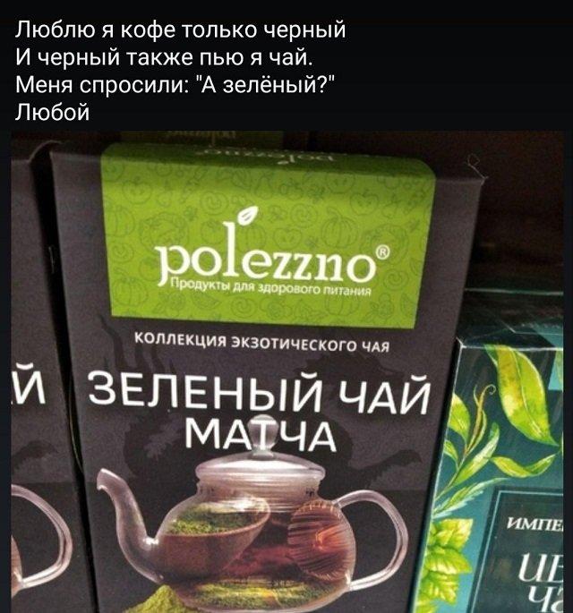 стих про зеленый чай