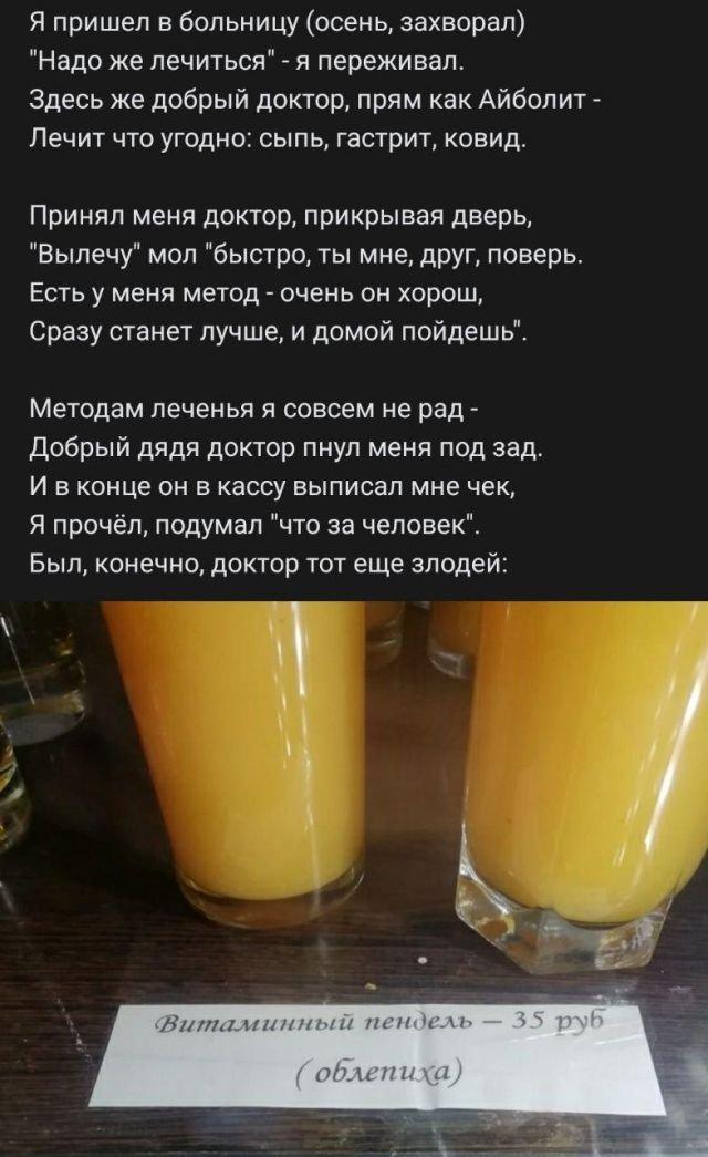 стих про витамины