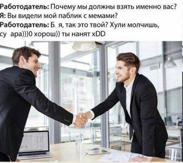Прикол про работу