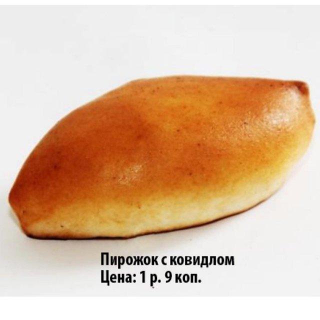 юмор про пирожок