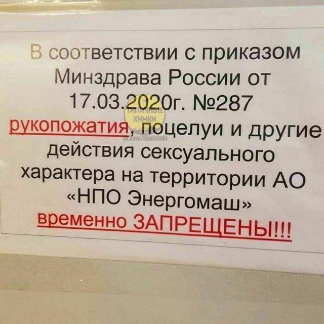 Юмор про Минздрав