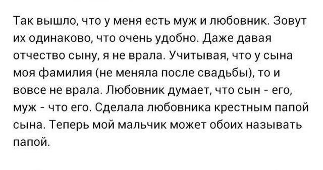 история про любовника