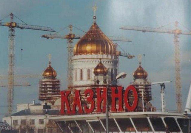 Постсоветские контрасты, 1990–е годы, Москва