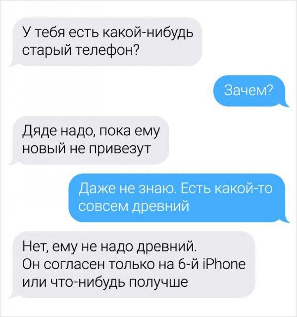 диалог про старый телефон