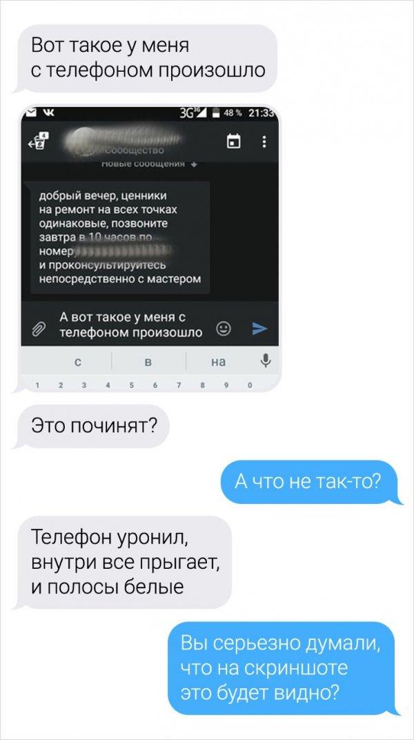 диалог про сломанный телефон