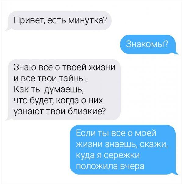 диалог про тайны