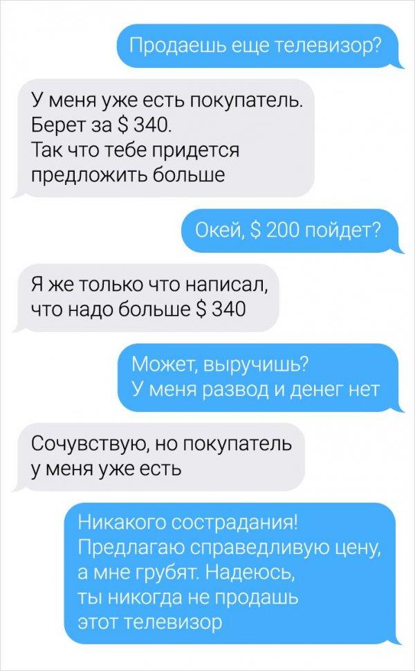 диалог про телевизор