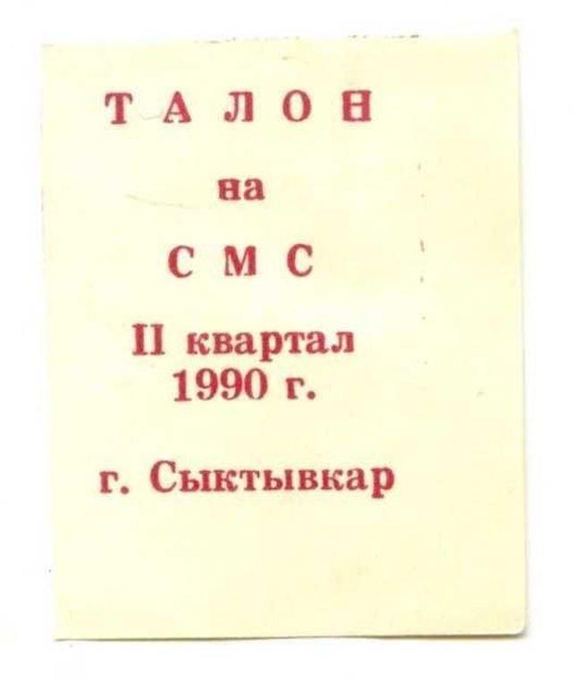 Талон на смс, СССР, 1990 год.