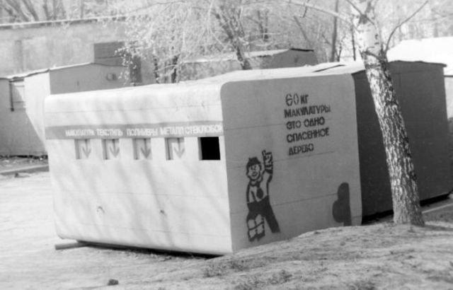 Раздельный сбор мусора в Советском Союзе