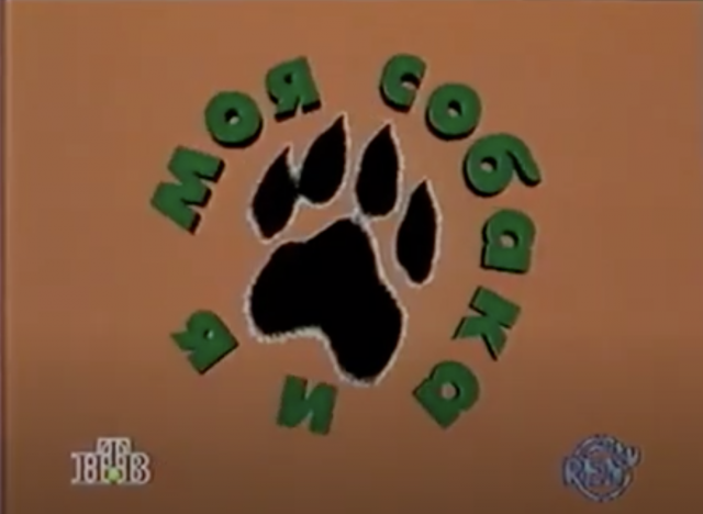 """Дог-шоу """"Я и моя собака"""" 1995 года"""