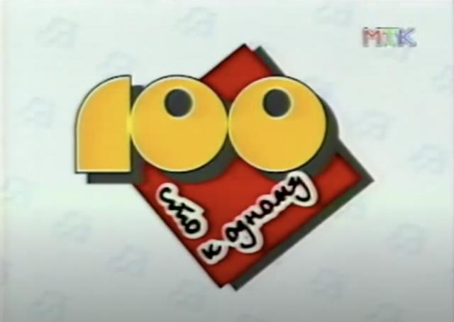 """""""100 к одному"""" впервые вышла в 1995 году"""