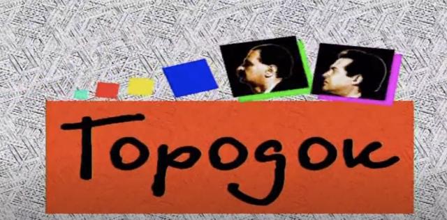 """""""Городок"""" выходил с 1993 года"""