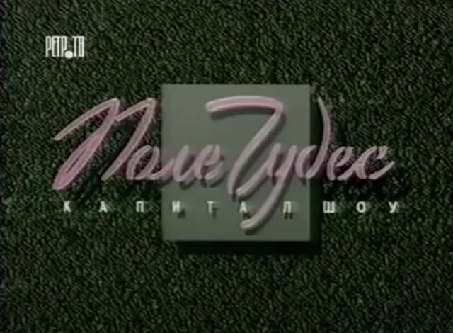 """Капитал-шоу """"Поле чудес"""". 1990-й"""