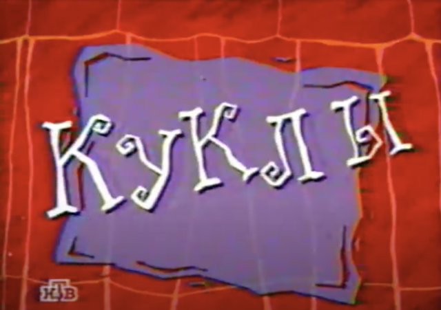 """Великая телепередача """"Куклы"""" - выходила с 1994 года"""