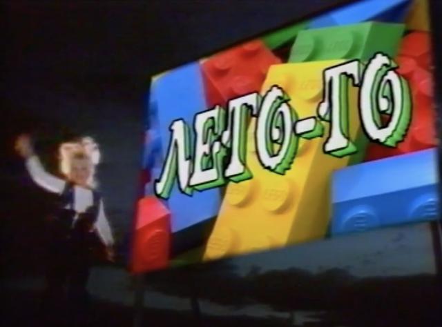"""""""Лего-го"""" - шоу, которое спонсировалось известной компанией"""