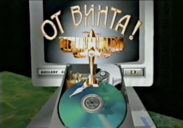 """Шоу """"От винта"""" - о компьютерных играх выходило с 1995 года"""
