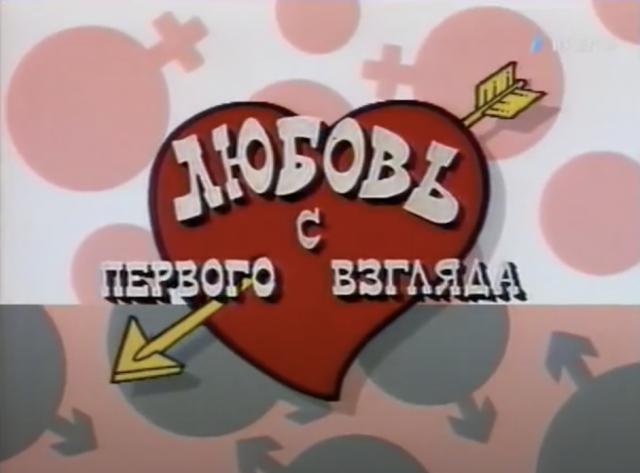 """Программа """"Любовь с первого взгляда"""" - 1991 год"""