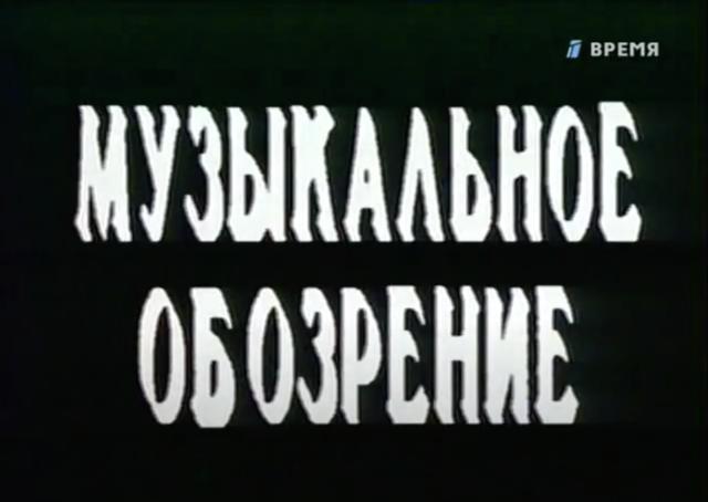 Музыкальное обозрение - проект Ивана Демидова