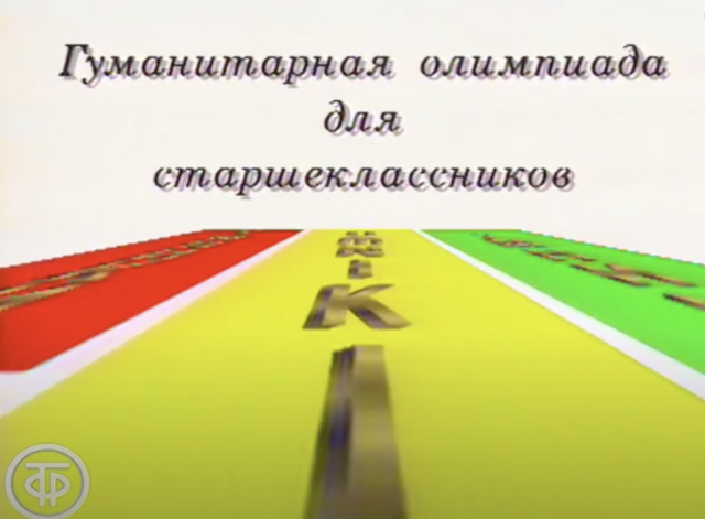 """""""Умники и умницы"""" вышли в 1992 году"""