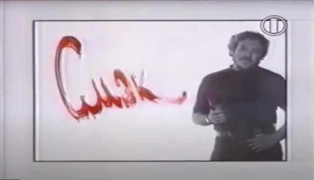 """""""Смак"""" - одно из первых кулинарных шоу на русском тв. 1993 год"""