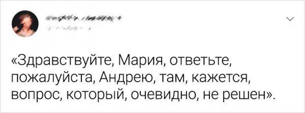 твит про Андрея