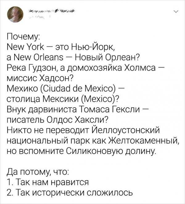 твит про переводы