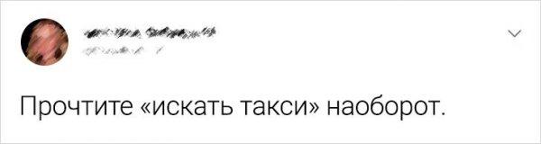 твит про такси