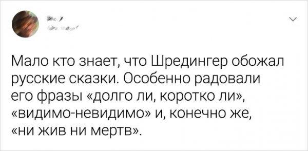 твит про русские сказки
