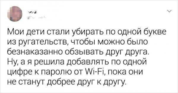 твит про wi-fi