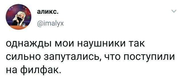 твит про наушники