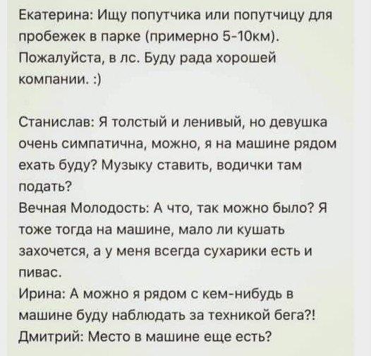 История знакомства