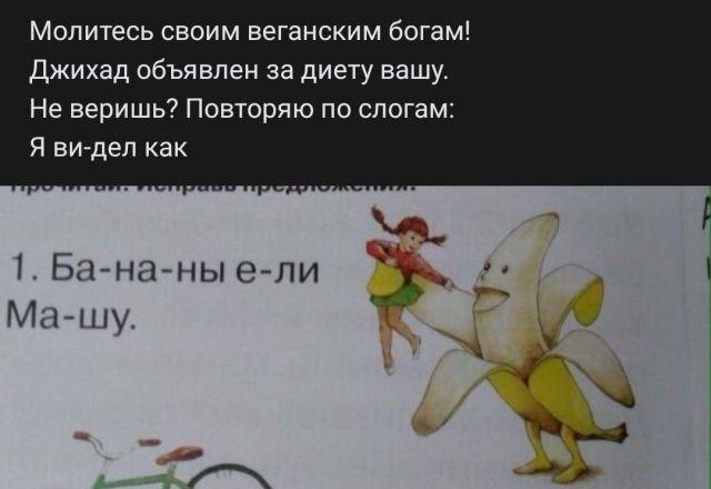 стих про банан