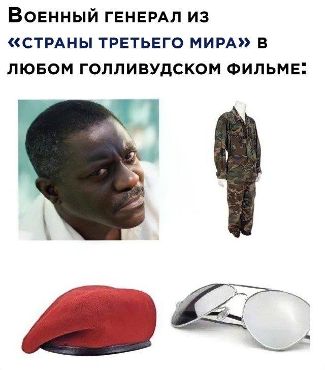Военный генерал страны третьего мира