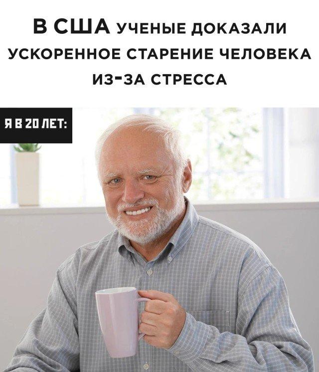 Ускоренное старение человека