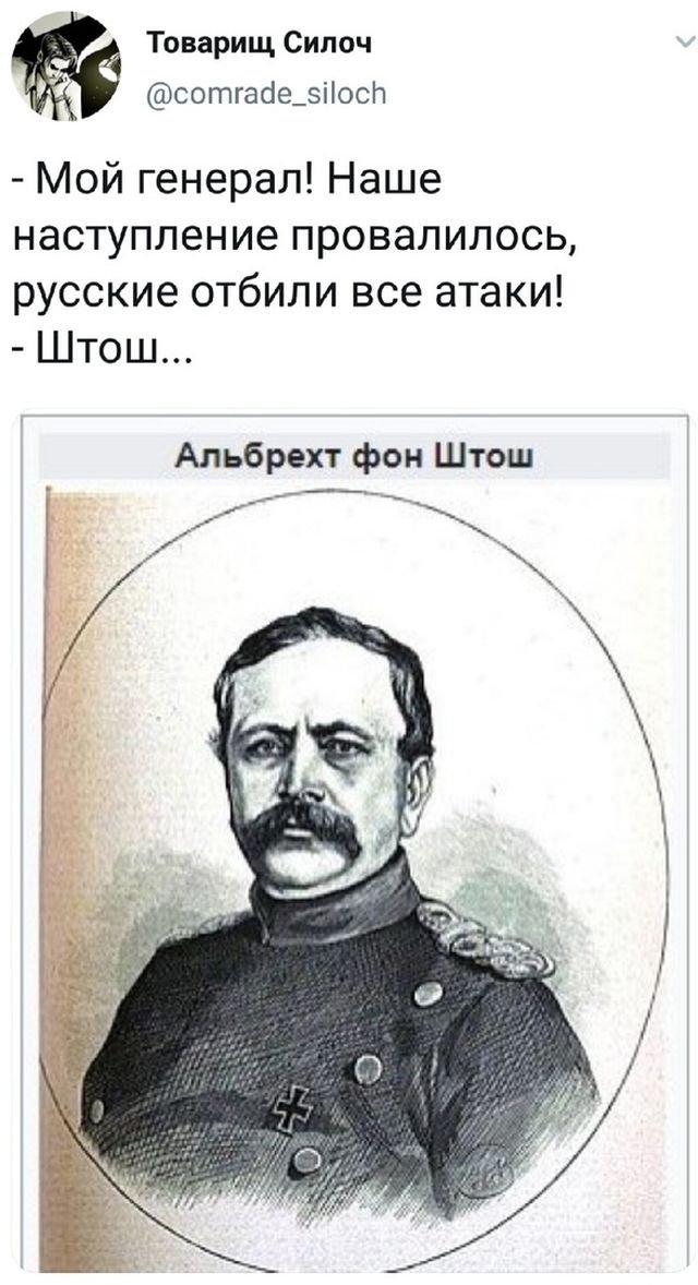 твит про генерала