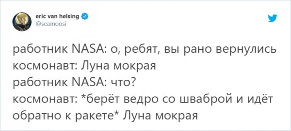 твит про работника nasa