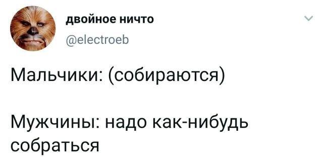 твит мужчин