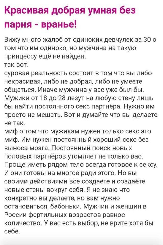 история про девушек